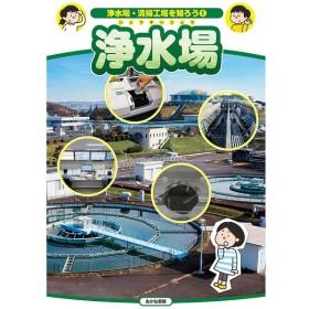 浄水場・清掃工場を知ろう 1