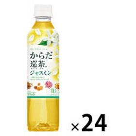 コカ・コーラ からだ巡り茶 ジャスミン 410ml 1箱(24本入)