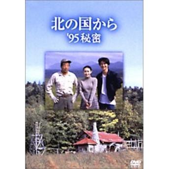 北の国から 95 秘密 [DVD](中古品)