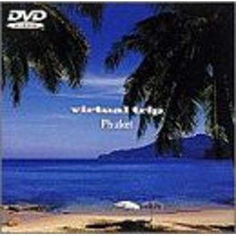 virtual trip PHUKET [DVD](中古品)