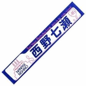 【西野七瀬】乃木坂46 個別マフラータオル 3rd YEAR BIRTHDAY LIVE 限定公式グッズ