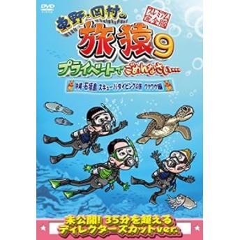 東野・岡村の旅猿9 プライベートでごめんなさい… 沖縄・石垣島 スキューバ(中古品)
