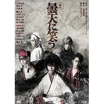 舞台 曇天に笑う [DVD](中古品)