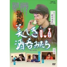 美しき酒呑みたち 六杯目 [DVD](中古品)