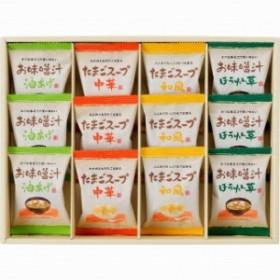 【返品・キャンセル不可】 フリーズドライ「お味噌汁・スープ詰合せ」 11496445(代引不可)