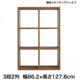 棚 単品 wall 入学祝 Connect シェルフ ロータイプ 幅:86.2cm ナチュラル- コネクトウォール ナチュラル-新生活 500043332