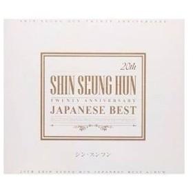 CD/シン・スンフン/20th アニバーサリー・ジャパニーズ・ベスト (2CD+DVD)