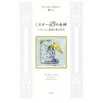 ミスター・Bの女神 バランシン、最後の妻の告白/ヴァーレー・オコナー(著者),鵺子(訳者)