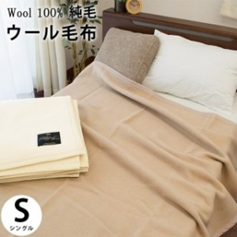 毛布 ウール シングル 140×200cm 日本製 ウール毛布 ブランケット 掛け毛布 掛け布団 ベージュ アイボリー ピンク