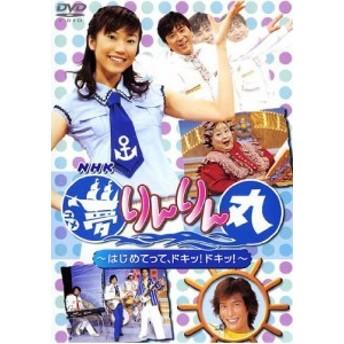 NHK あつまれみんなの広場「夢りんりん丸」 [DVD](中古品)