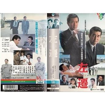 左遷~「総合商社」より [VHS](中古品)