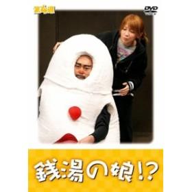 銭湯の娘!第4週 [DVD](中古品)