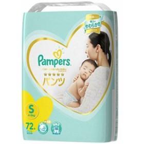 ・パンパース オムツ パンツ 肌へのいちばん S(4-8kg) 72枚 ベビー用品
