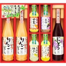 【返品・キャンセル不可】 産地限定100%ジュース&果汁入りスカッシュ 美食ファクトリー 11507043(代引不可)
