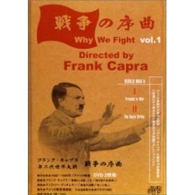フランク・キャプラ 第二次世界大戦 戦争の序曲 Vol.1 [DVD](中古品)