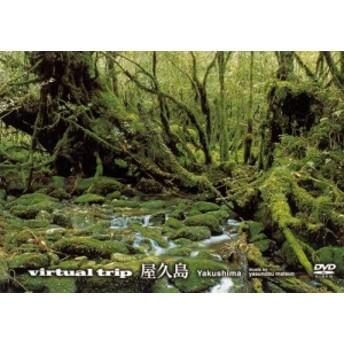 virtual trip 屋久島 (低価格版) [DVD](中古品)