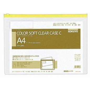 コクヨ カラーソフトクリヤーケースC A4 クケ-314Y