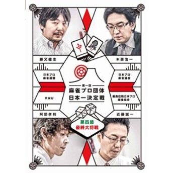 麻雀プロ団体日本一決定戦 最終大将戦 [DVD](中古品)