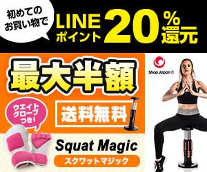 ショップジャパン | 初めてのお買い物でLINEポイント20%還元!今なら\LINEポイント10%還元/夏目前ダイエットに、エクササイズアイテムがお得!