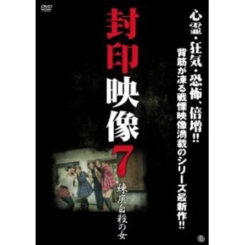 封印映像7 練炭自殺の女 [DVD](中古品)