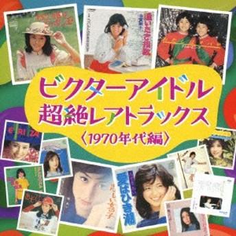 オムニバス/ビクターアイドル超絶レアトラックス<1970年代編>