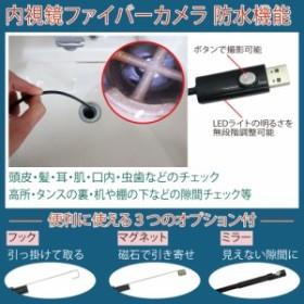 FIB-CAM2-HD  防水機能付きLED搭載 USBファイバーカメラ(2m) パソコン・OTG対応スマホ用