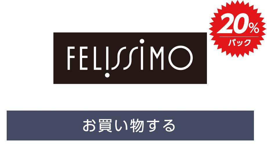 FELISSIMO(フェリシモ)
