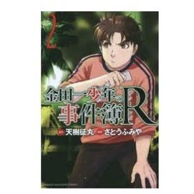 金田一少年の事件簿R(リターンズ) 2 天樹征丸/原作 さとうふみや/漫画