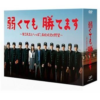 弱くても勝てます~青志先生とへっぽこ高校球児の野望~ DVD-BOX(中古品)