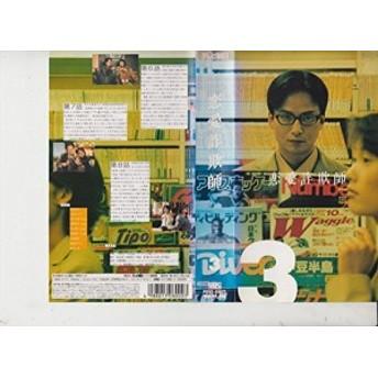 恋愛詐欺師(3) [VHS](中古品)