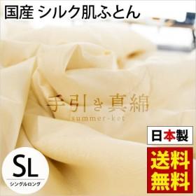 肌掛け布団 シングル 日本製 シルク(絹)わた100% 手引き真綿ふとん 夏 肌布団