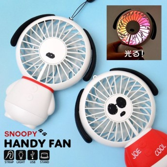 扇風機 ミニ 光る 手持ち ポータブル ハンディファン かわいい ハンディ扇風機 USB充電 卓上扇風機 LEDライト付き スヌーピー