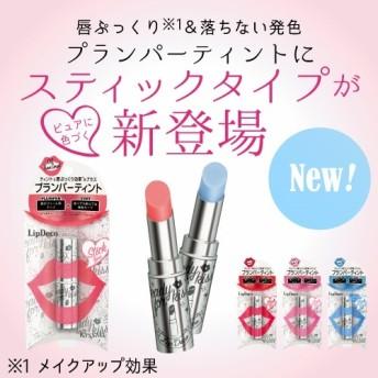 今夏の新商品 LipDeco リップデコ プランパーティント スティックタイプ or グロスタイプ