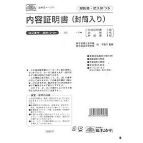 日本法令 契約 12-2N/内容証明書 ケイヤク 12-2N 1冊