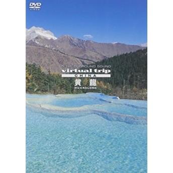 virtual trip CHINA 黄龍 [DVD](中古品)