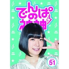 でんぱの神神DVD LEVEL.51(中古品)