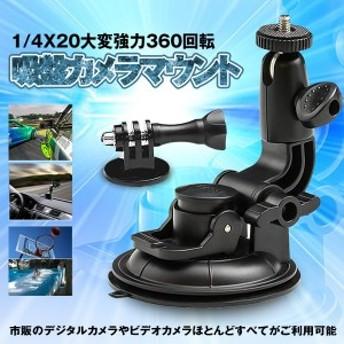 吸盤カメラマウント 1 4X20 強力 360回転 フロント ガラス ホルダー デジタルカメラ GoPro MA-34