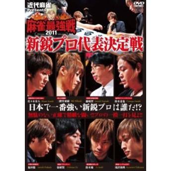 近代麻雀Presents 麻雀最強戦2011 新鋭プロ代表決定戦 [DVD](中古品)