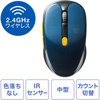 ワイヤレスマウス(IRセンサー・色落ちしない・静音ボタン・左右対称・DPI切替・戻る・進むボタン・手汗) サンワダイレクト サンワサプライ 400-MA118BL