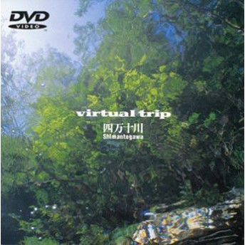 virtual trip 四万十川 [DVD](中古品)