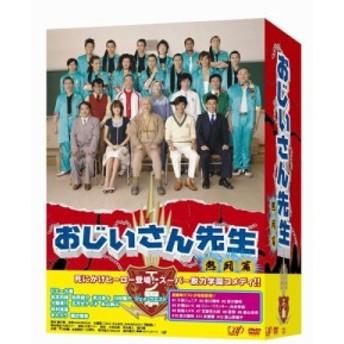 おじいさん先生 熱闘篇 DVD-BOX(中古品)