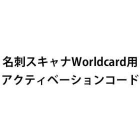 名刺スキャナWorldcard用アクティベーションコード(追加コード・名刺管理・400-SCN005N・PSC-13UB用) サンワダイレクト サンワサプライ 400-SCN005NAC