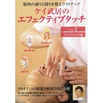 ケイ武居のエフェクティブタッチ vol.2フェイシャル編 [DVD](中古品)