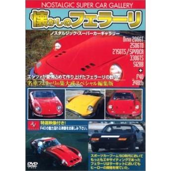 懐かしのフェラーリ ノスタルジック・スーパーカーギャラリー (レンタル専(中古品)