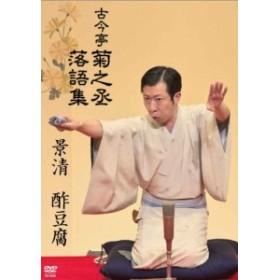古今亭菊之丞 落語集  景清/酢豆腐 【DVD】(中古品)