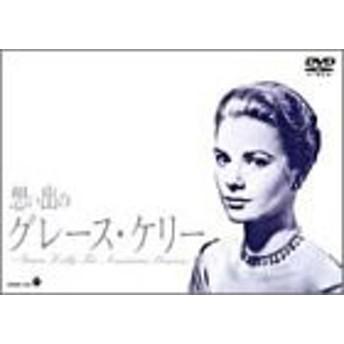 想い出のグレース・ケリー [DVD](中古品)