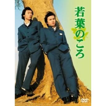 若葉のころ DVD-BOX(中古品)