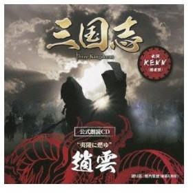 三国志 Three Kingdoms 公式朗読CD シリーズ 夷陵に燃ゆ/趙雲篇.. / KENN (CD)