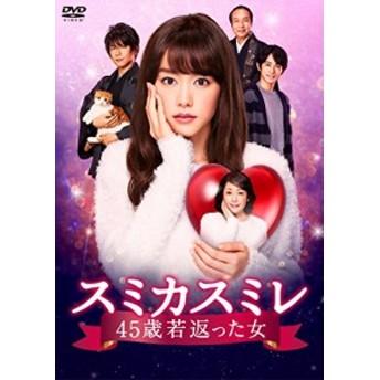 スミカスミレ 45歳若返った女 DVD-BOX(中古品)