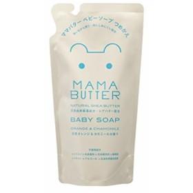 ・ママバター ベビーソープ 天然 オレンジ&カモミールの香り 詰め替え 250ml ベビー用品